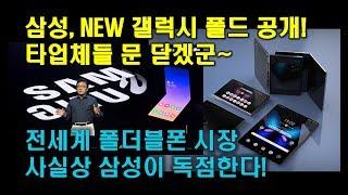 삼성 갤럭시폴드2  나오면 세계 시장 사실상 독점 한다!