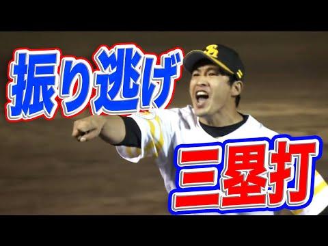 【プロ野球パ】史上初!?振り逃げで打者が一気に三塁へ 2015/05/19 H-Bs