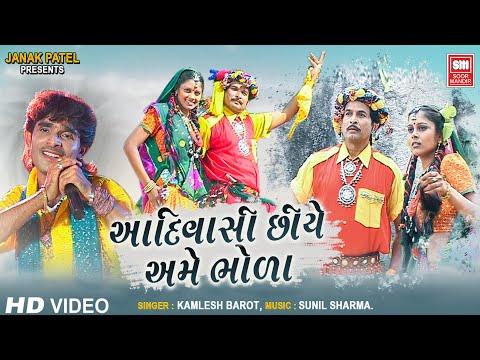 Adivasi Song - Adivasi Chiye Ame Bhoda - Kamlesh Barot Gujarati  Song - Soormandir