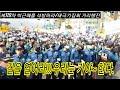 제 119차 태극기집회  거리행진중 ㅡ행진대열을 가로막는 경찰과 마주하다.
