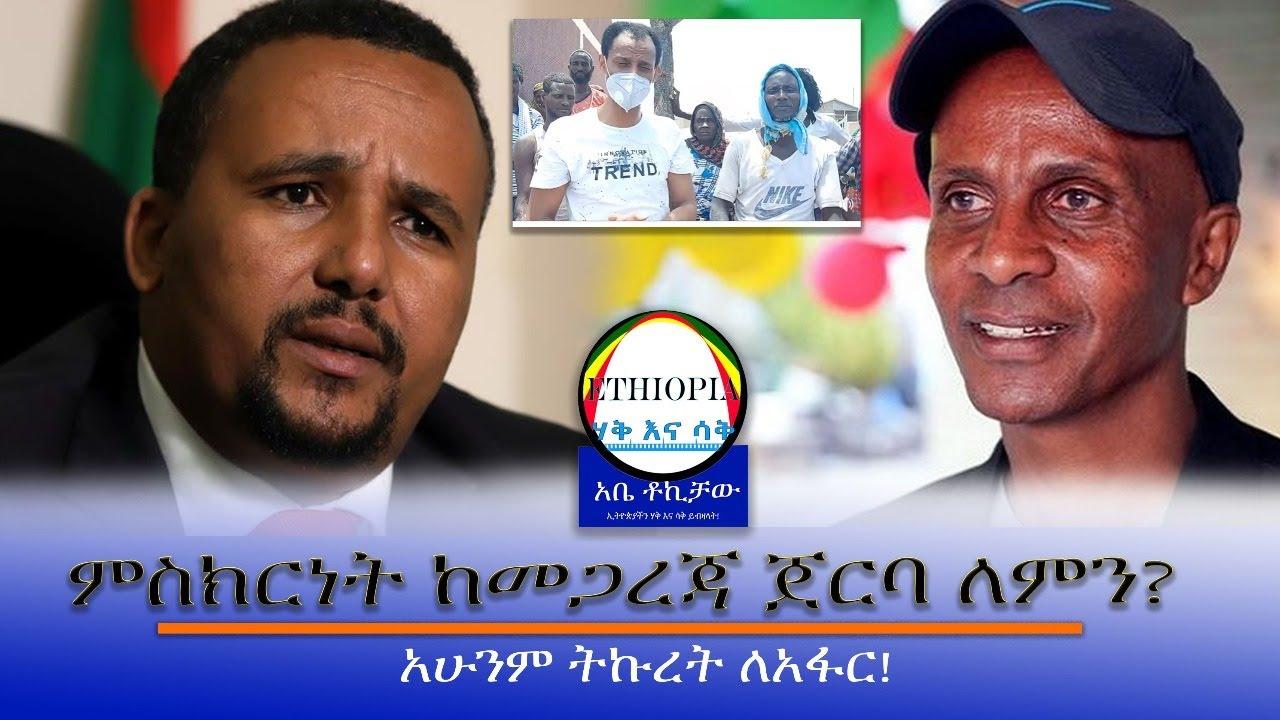 ምስክርነት ከመጋረጃ ጀርባ ለምን?  አሁንም ትኩረት ለአፋር!   Haq ena saq    Ethiopia