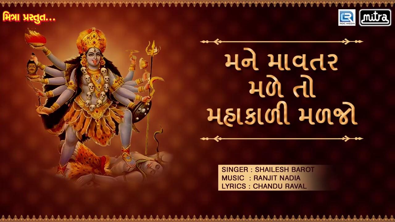 Mane Mavtar Male To Mahakali Maljo | Shailesh Barot | New Gujarati Song  2017| Mahakali Maa Song
