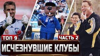 Российские футбольные клубы, которые мы потеряли (2 часть) ▸ [ТОП-9]