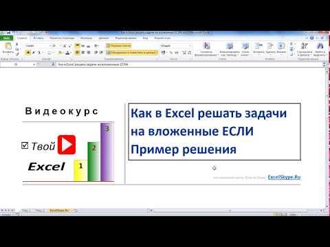 Как в Excel решать задачи на вложенные ЕСЛИ