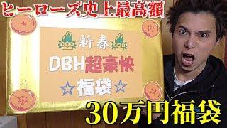 【SDBH】youtube史上最高額!!超豪華30万円福袋買ってみた!!!【ドラゴンボールヒーローズ】