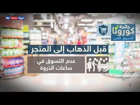 جائحة كورونا.. التسوق الآمن  - نشر قبل 1 ساعة