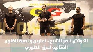 الكوتش ناصر الشيخ   - تمارين رياضية للفنون القتالية لحرق الكلوري
