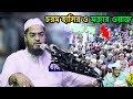 Bangla Waz Hafizur Rahman Siddiki Waz 2018   চরম হাসির মজার ওয়াজ
