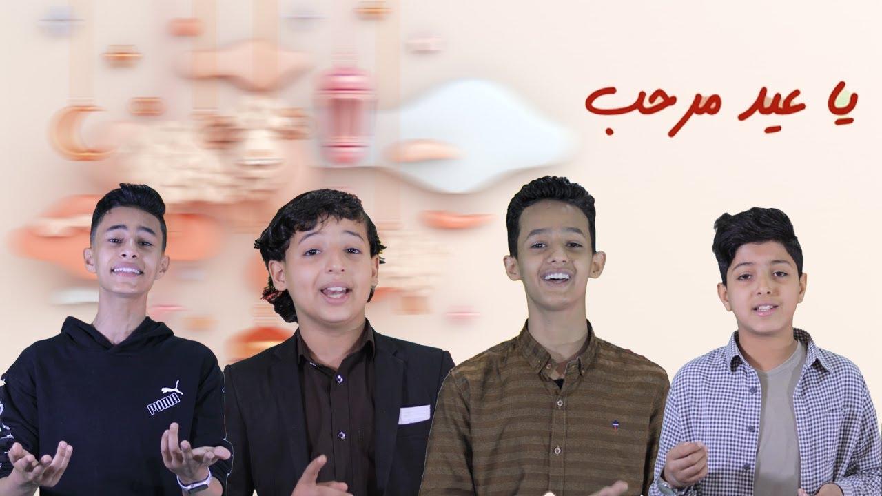 ياعيد مرحب / فرقة لون لايف 2021
