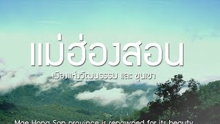 วีดิทัศน์แนะนำแหล่งท่องเที่ยวจังหวัดแม่ฮ่องสอนไทย อังกฤษ