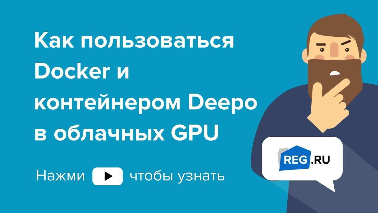 Как пользоваться Docker и контейнером Deepo в облачных GPU