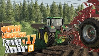 Farming Simulator 19 ч17 - Как мы боролись Двое из ларца