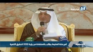 أمير مكة المكرمة يتفقد المشروعات في محافظات شرق المنطقة