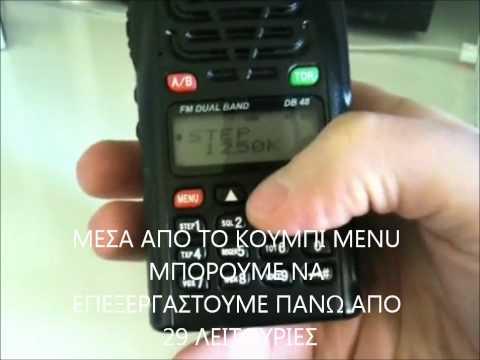 DB 48 DYNASCAN DUAL BAND VHF/UHF+RADIO FM+ΦΑΚΟΣ