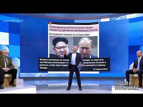 Визит Ким Чен Ына в Россию. Время покажет. Выпуск от 24.04.2019