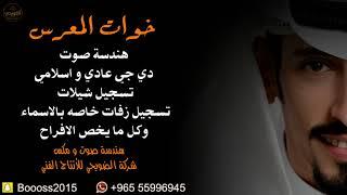 خوات المعرس - الفنان محمد الضويحي