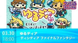 【ファミ通ch】高野麻里佳さんがゲスト! ゆるディア【ディシディア ファイナルファンタジー】 thumbnail