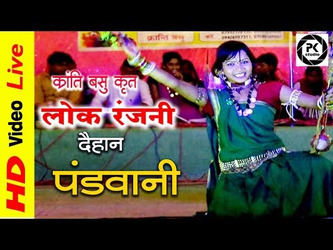 Lok Ranjni Daihan  Kranti Basu पंडवानी - क्रांति बसु कृत लोक रंजनी दैहान  Live Program