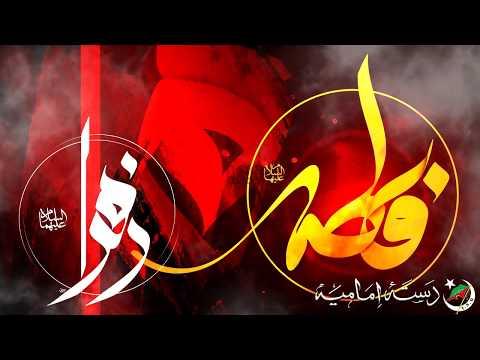 005 - Hae Ghurbat e Zehra s.a | ہائے غربت زہرہ (س) [Dasta-e-Imamia 2017]