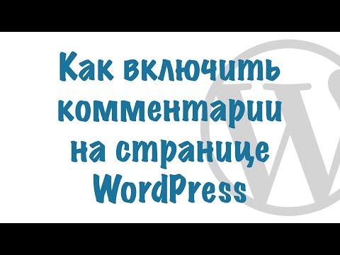 Комментарии для страниц wordpress