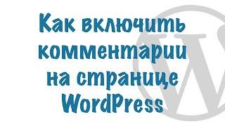 видео Настройка комментариев на сайте WordPress