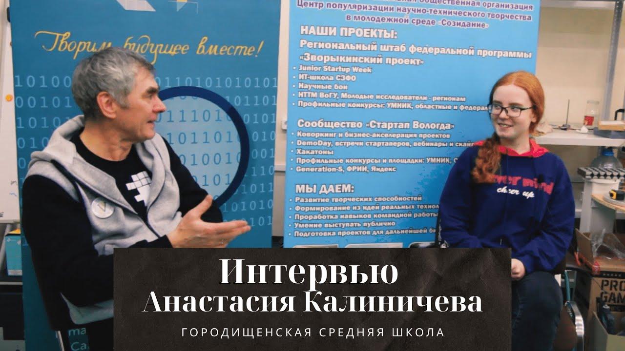 Анастасия Калиничева - цифровой волонтер о любви, счастье, добре и как они связаны вместе