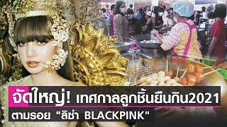 บุรีรัมย์จัดใหญ่งานเทศกาลลูกชิ้นยืนกิน2021 นิว นอร์มอล I เรื่องดีดีทั่วไทย I 17-09-64