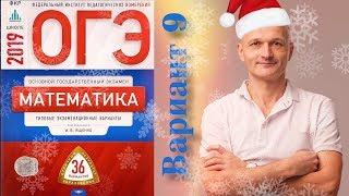 Решаем ОГЭ 2019 Ященко Математика Вариант 9