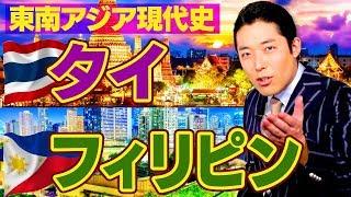 【世界史】東南アジア「タイ&フィリピン」の歴史〜前編〜