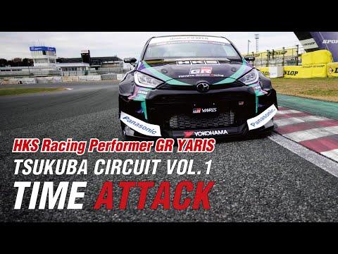 HKS Racing Performer GR YARIS @TSUKUBA Time Attack VOL.1