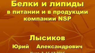 Липидные и белковые продукты компании NSP  Лысиков Юрий Александрович