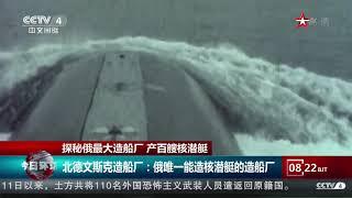 [今日环球]探秘俄最大造船厂 产百艘核潜艇| CCTV中文国际