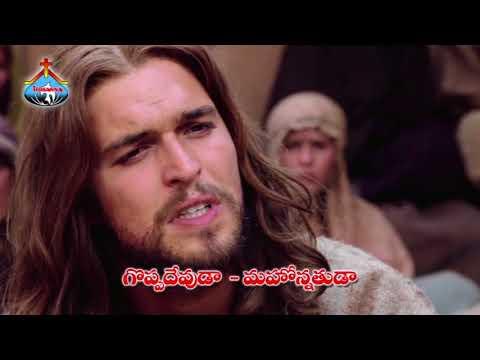 Goppa Devuda Mahonnatuda | గొప్ప దేవుడా మహోన్నతుడా | Vatsalyapoornuda | Hosanna Songs 2018