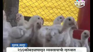 #Agrowon: Success Story of Balaji Ghotale of Poultry Farming in Latur