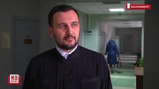 В полиции Екатеринбурга потеряли протокол на оппозиционера