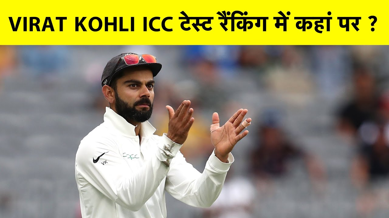 VIRAT KOHLI ICC टेस्ट रैंकिंग में NO.5 पर    Sports Tak