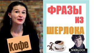 🎯Английский по сериалам:  ШЕРЛОК (диалог про кофе)