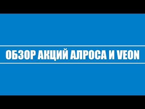 Обзор акций Алроса и VEON