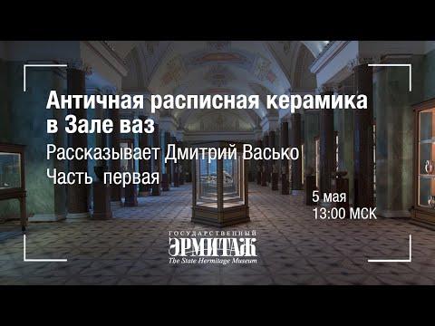 Hermitage Online: Античная расписная керамика в Зале ваз. Часть I. Рассказывает Дмитрий Васько