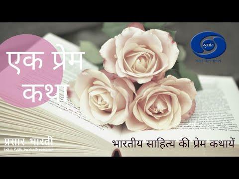 Ek Prem Katha -  Hathat Godhuli  Ep# 20