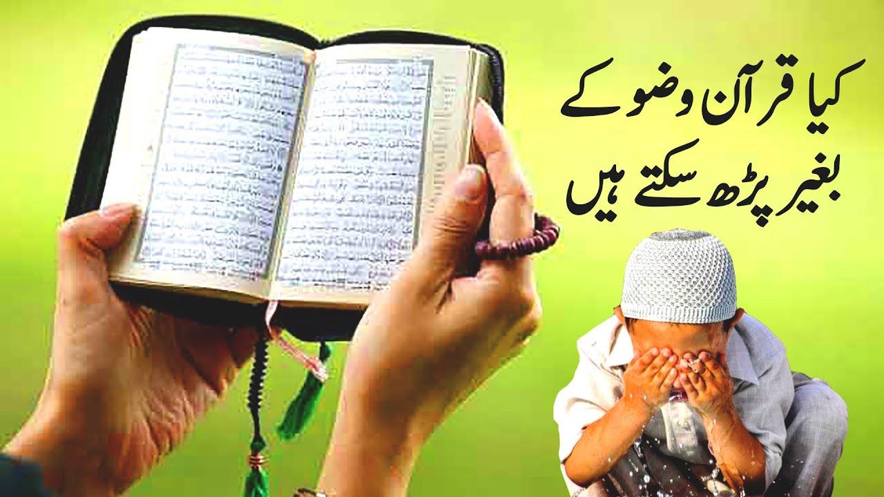 Kya Quran Bagair Wazu kay parh saktay hain?