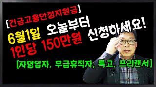 [긴급고용안정지원금] 1인당 150만원 신청하세요 자영…