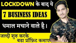 LOCKDOWN के बाद ये 7 BUSINESS IDEAS शुरू करें🔥🔥, BUSINESS IDEAS AFTER LOCKDOWN, Small business ideas