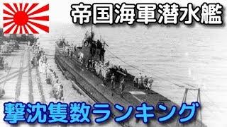 帝国海軍潜水艦 撃沈隻数ランキング / Imperial Japanese Navy submarines