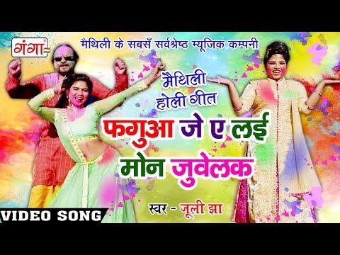 मैथिली सुपरहिट Song - फगुआ जे ए लई देखौ मोन जुवेलक - Maithili Holi Songs - Juli Jha