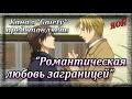 Романтическая любовь заграницей - обзор на аниме