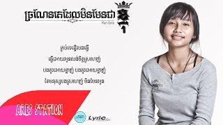 ច្រណែនគេដែលមិនមែនជាខ្ញុំ_Run Syra_Khmer Original Song