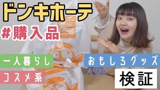 【ドンキ購入品】一人暮らしのおすすめ品やコスメ・面白いものなど買ってきた!【激安】 thumbnail