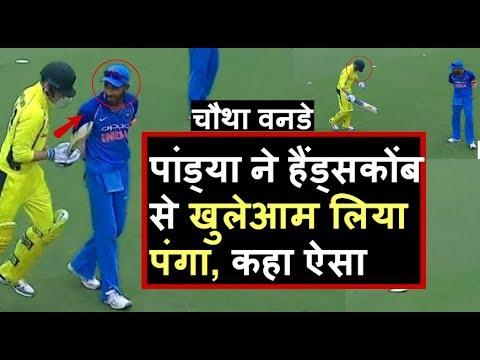 IND Vs AUS 4th ODI: Hardik pandya sledges peter handscomb in Bangaluru One day | Headlines Sports