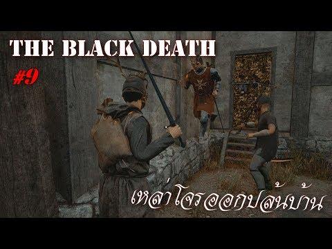 The Black Death ไทย - เหล่าโจรออกปล้นบ้าน #9